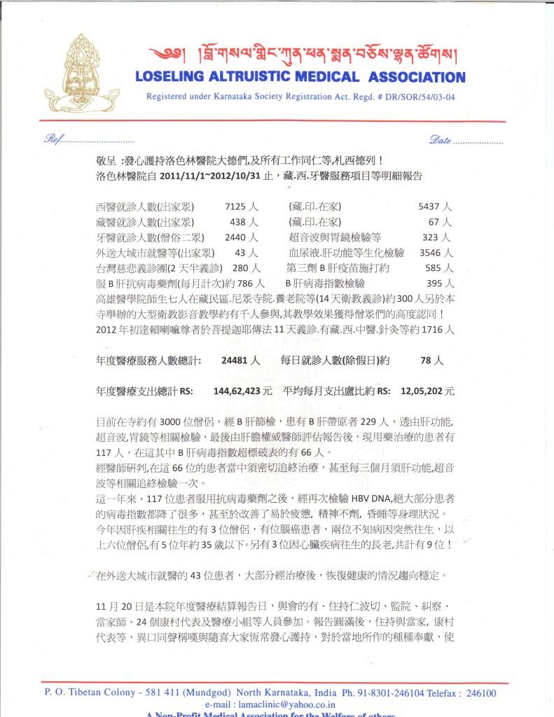2012年醫療報告-1