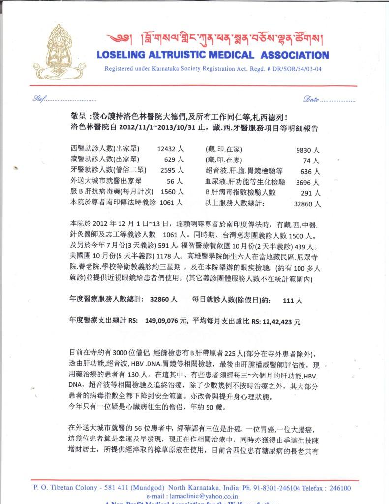 2013年醫療報告-1