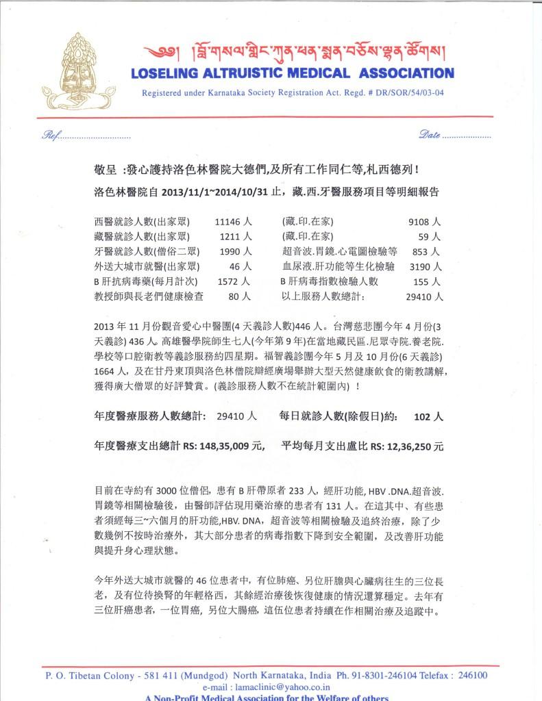 2014年醫療報告-1