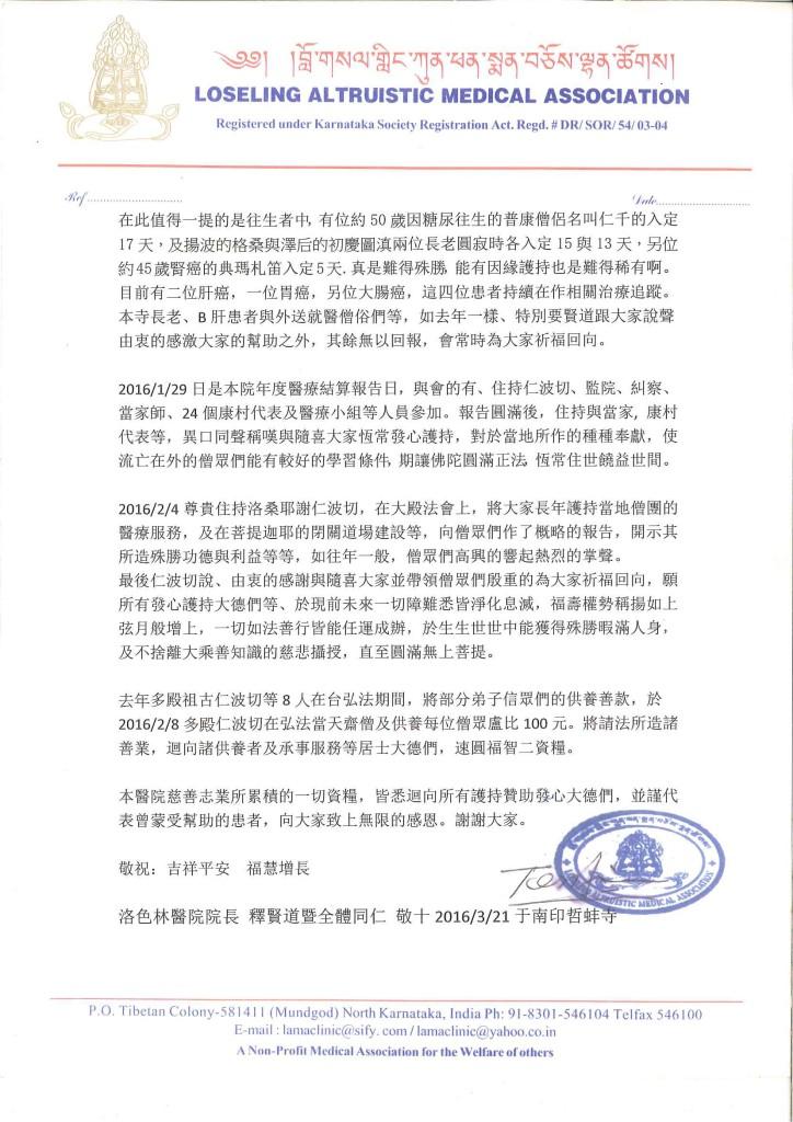 洛色林醫院自20141101-20151231日止藏.西.牙醫服務項目等明細報告-2